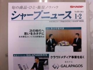 シャープニュース.JPG