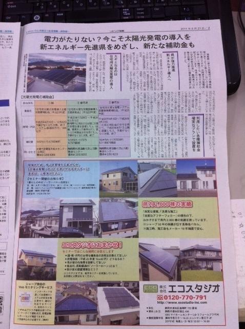 静岡リビング防災特集.JPG