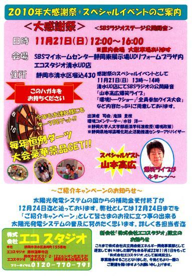 i-2010info.JPG