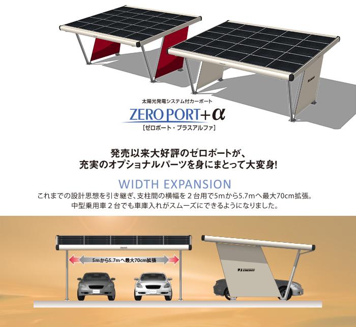 zeroport-a-img02.jpg